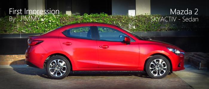 First Impression : ทดลองขับ Mazda 2 Sedan : จาก Shizuoka สู่ เชียงราย เหมือนหรือต่างจากญี่ปุ่น แค่ไหน?