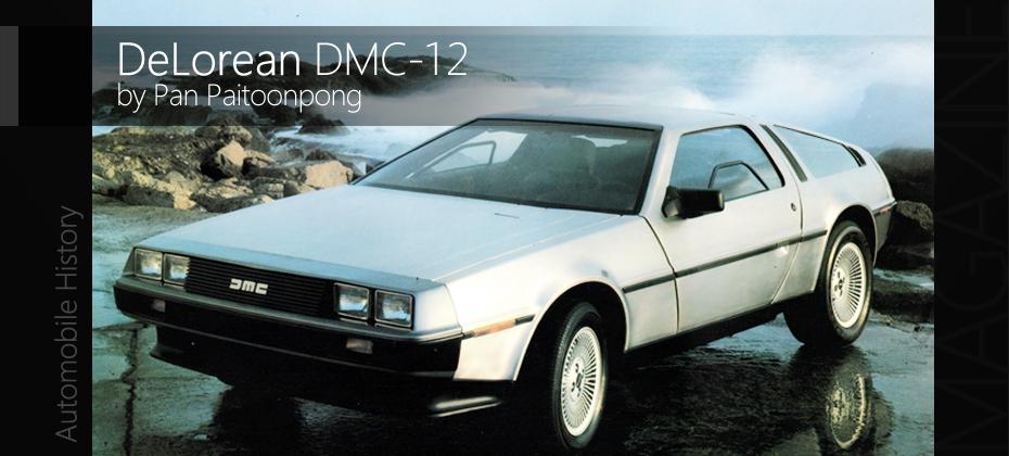 DeLorean DMC-12 : ปีกแห่งความฝัน รอยยิ้ม และน้ำตา