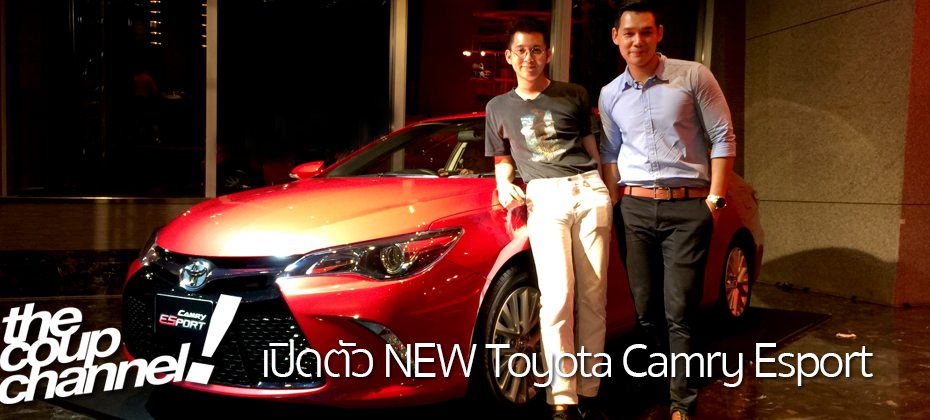 The Coup Channel : เปิดตัว NEW Toyota Camry Esport