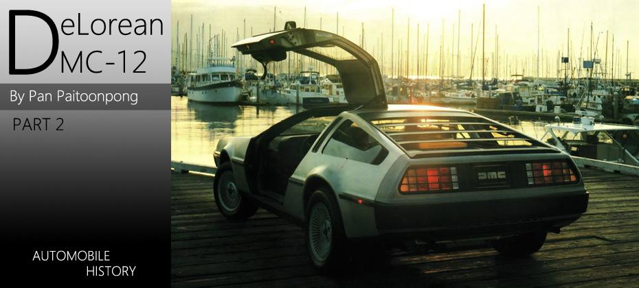 DeLorean DMC-12 : ปีกแห่งความฝัน รอยยิ้ม และน้ำตา (Part II)