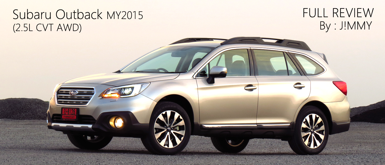 ทดลองขับ Subaru OUTBACK MY2015 (2.5 L CVT AWD) : เมื่อป้าอ้วนเมียนายพราน ซุ่มเล่นโยคะมา 4 ปี นี่คือผลลัพธ์ที่คุณจะทึ่ง!