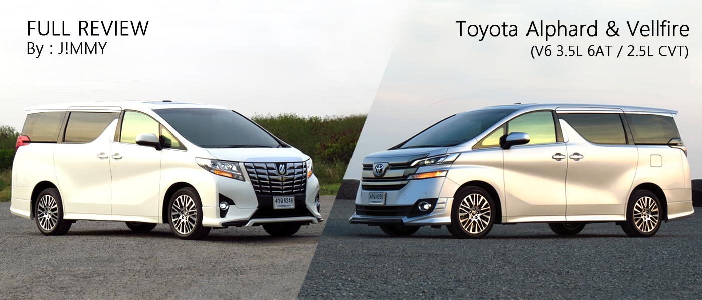 ทดลองขับ Toyota Alphard (V6 3.5 L 6AT) & Toyota Vellfire (2.5 L CVT) : ที่สุดของรถตู้ไฮโซแดนปลาดิบ