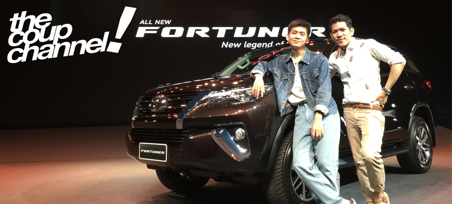 The Coup Channel : เปิดตัว ALL NEW Toyota FORTUNER 2015