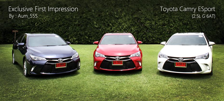 Exclusive First Impression : ทดลองขับ Toyota Camry 2.5G ESport ทางเลือกเพื่อความต่าง (แค่นั้นรึ?)