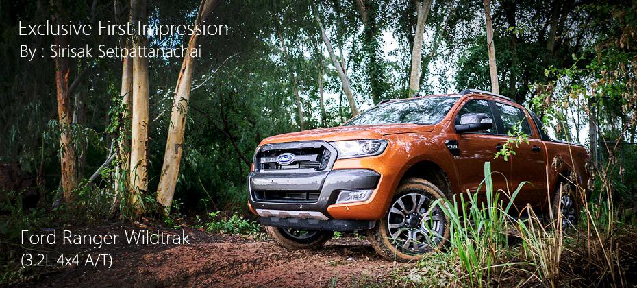 First Impression- ทดลองขับ Ford Ranger Double Cab 4x4 3.2L Wildtrak 6AT (2015) กระบะสุดล้ำ หล่อล่ำ พร้อมลุย!!!