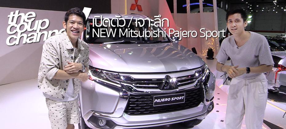 The Coup Channel : เปิดตัว NEW Mitsubishi Pajero Sport ครั้งแรกในโลก