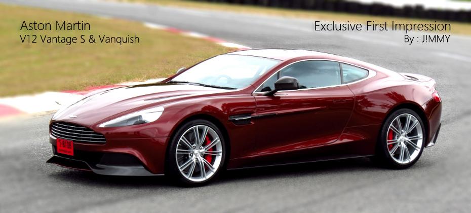 Exclusive First Impression : ทดลองขับ Aston Martin V12 Vantage S & Vanquish : เมื่อนักแข่งอารมณ์ดิบ ปะทะ เจ้าของทีมแข่ง สไตล์นิ่งแต่ดุ กลางสนามพีระ