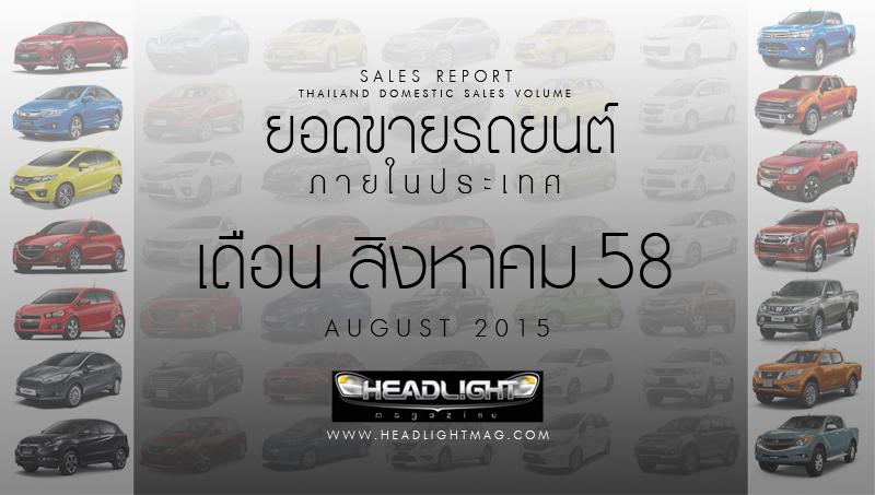 Sales Report เจาะลึกยอดขายรถยนต์ สิงหาคม 58 แบ่งตาม Segment