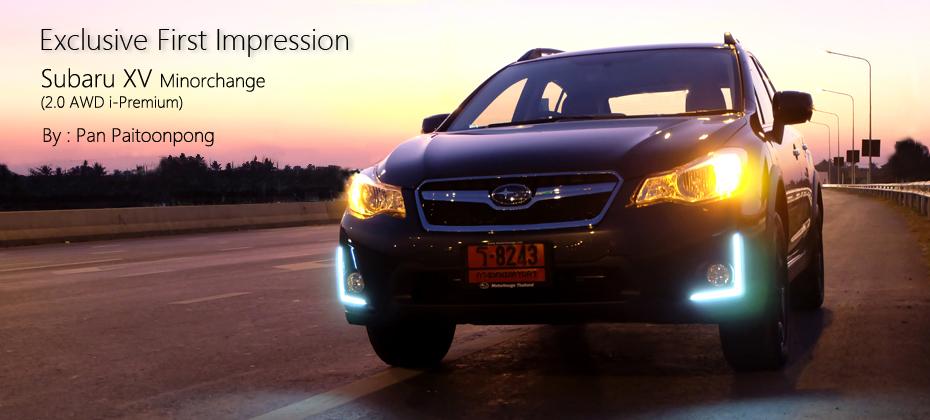 First Impression : ทดลองขับ Subaru XV 2.0iP ไมเนอร์เชนจ์ สาวลุยคนเดิม เพิ่มเติมคือ Make-up