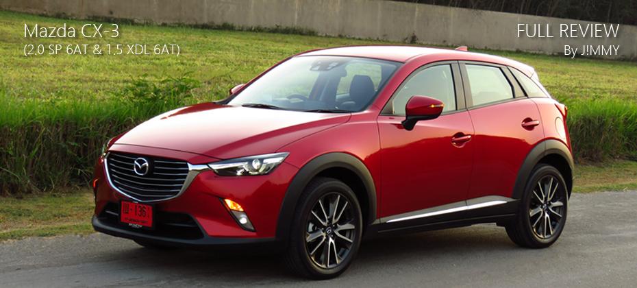 ทดลองขับ Mazda CX-3 ( 2.0 SP 6AT & 1.5 Turbo Diesel XDL 6AT) :  ถูกจริต J!MMY! แต่ยังมีบางเรื่องให้ต้องปรับ!