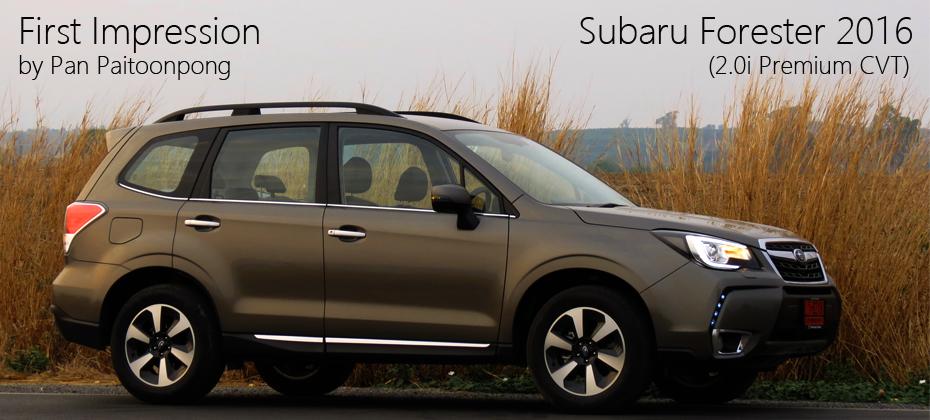 First Impression : ทดลองขับ Subaru Forester 2.0 i-P Minorchange เมื่อคุณป้าจะ