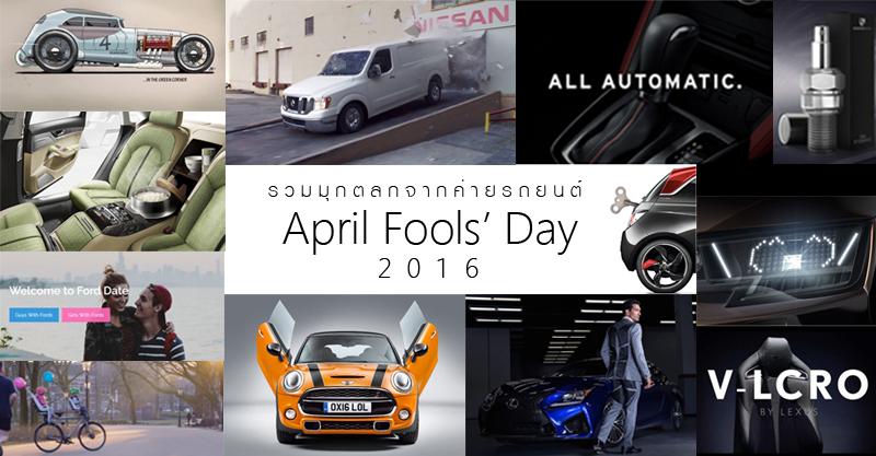april fools 2016