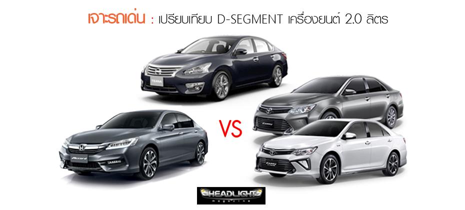 เจาะรถเด่น : เปรียบเทียบ Spec-Option กลุ่ม D-Segment เครื่องยนต์ 2.0L อย่างละเอียด (update!)