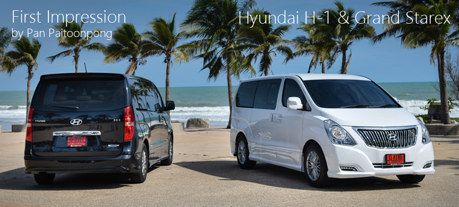 First Impression: Hyundai H-1 Elite & Grand Starex Premium: 2 อารมณ์กับ Speed Boat ทะยานบก