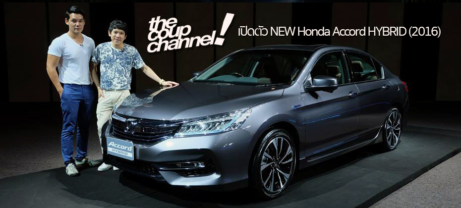 The Coup Channel : เปิดตัว/เจาะลึก NEW Honda Accord Hybrid (Minorchange 2016)
