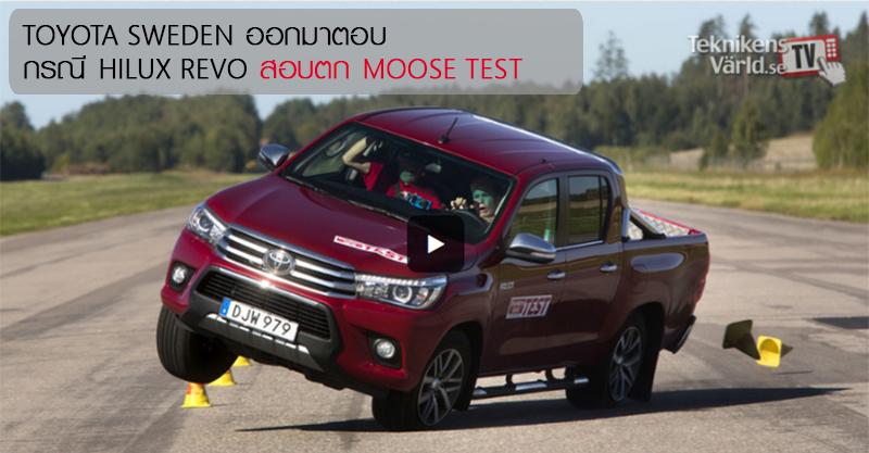 toyota_hilux_revo_failed_moose_test