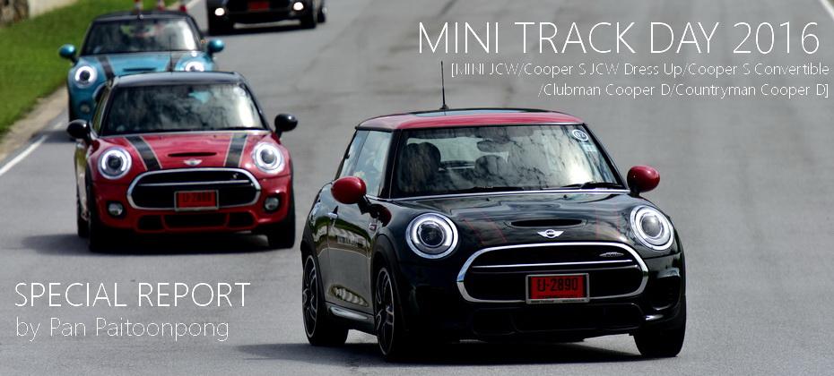 MINI Track Day 2016 : ลองขับ MINI JCW 231 แรงม้า และอีก 4 รุ่นบนสนามแก่งกระจาน