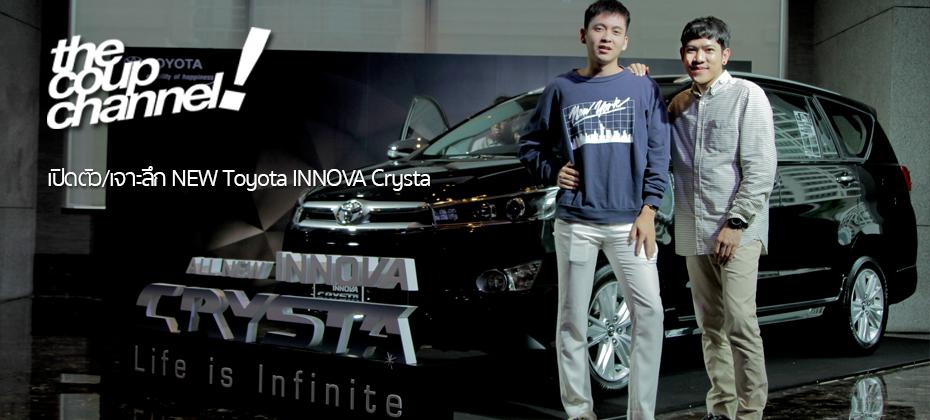 The Coup Channel : เปิดตัว/เจาะลึก NEW Toyota INNOVA Crysta
