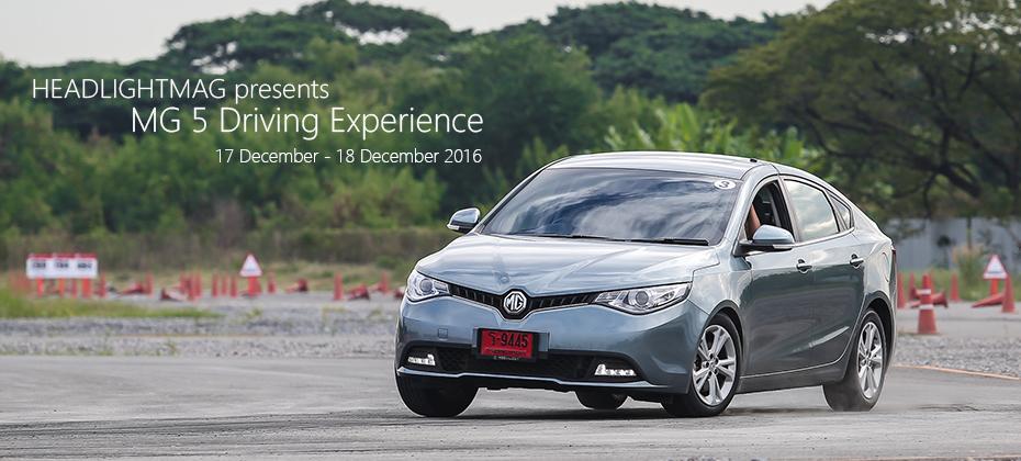 Headlightmag presents MG 5 Driving Experience : คันนี้.สนามนี้. คุณลองเอง