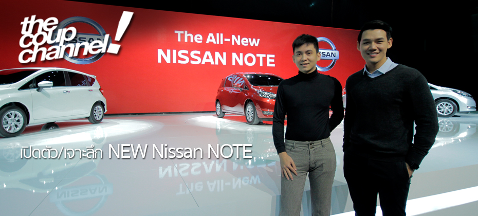 The Coup Channel : เปิดตัว/เจาะลึก NEW Nissan NOTE (2017)