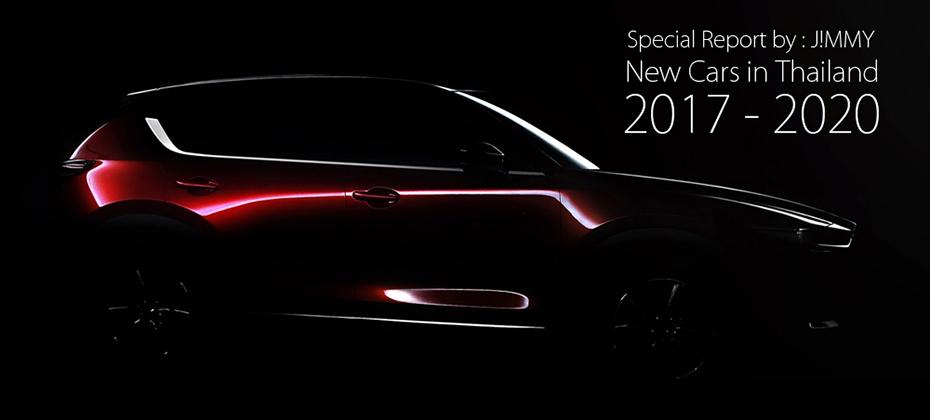 New Cars in Thailand 2017 - 2020 : สรุปรถใหม่ เปิดตัวในเมืองไทย พ.ศ.2560 - 2563