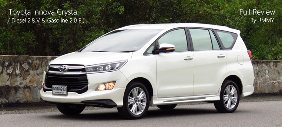 ทดลองขับ Toyota INNOVA CRYSTA (ดีเซล 2.8 V & เบนซิน 2.0 E) : พ่อบ้านใจกล้า...(ไม่เหมือนที่คุยกันไว้นี่หว่า!?)
