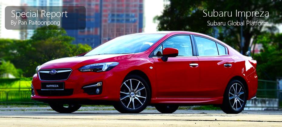 Special Report : สัมผัส Subaru Impreza ปฐมบทของโครงสร้างใหม่ที่จะมาใน The NEW XV