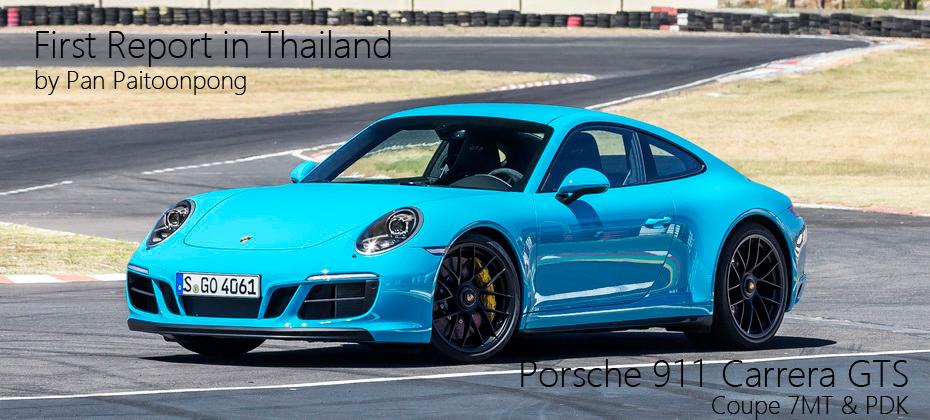 First Impression: ทดลองขับ Porsche 911 Carrera GTS กบไฟสายฟ้า 450 ม้า 550 นิวตันเมตร
