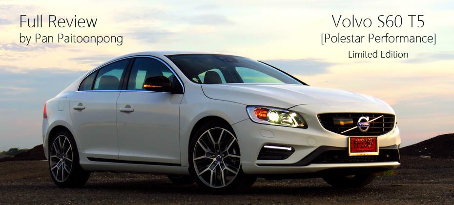 ทดลองขับ Volvo S60 T5 Polestar Performance: ไวกิ้งมาดนักรบ ครบด้วยความปลอดภัย ทำไมต้องขายแค่ 12 คัน!!?!!