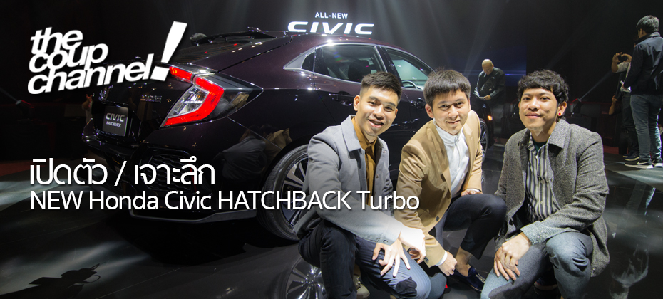 The Coup Channel : เปิดตัว/เจาะลึก NEW Honda Civic HATCHBACK Turbo
