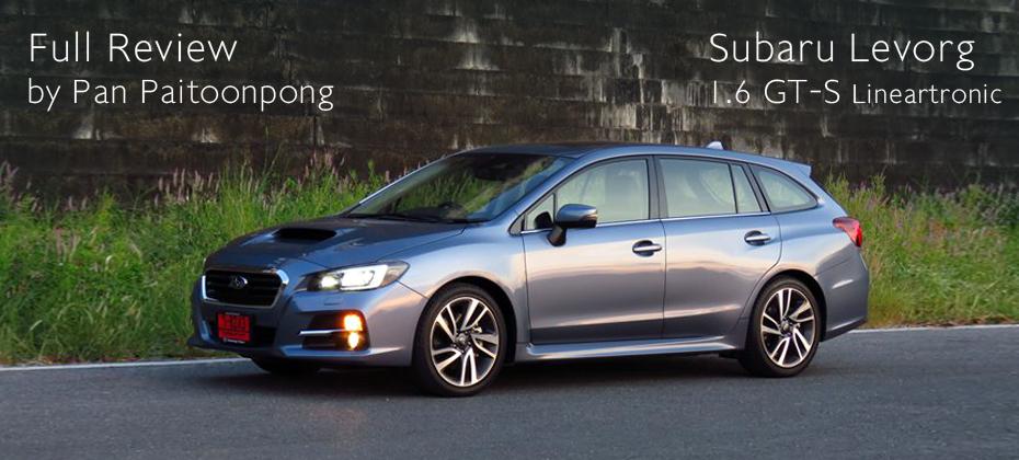 ทดลองขับ Subaru Levorg 1.6 GT-S : จากสายพันธุ์รถซิ่ง สู่ยานยนต์พ่อบ้านซ่า