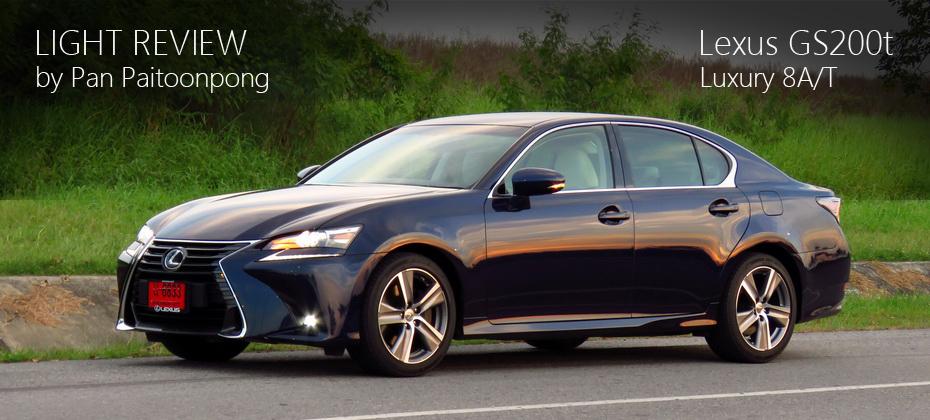 ทดลองขับ Lexus GS200t Luxury: ซาลูนขับหลังแดนอาทิตย์อุทัย คู่ใจของคนที่ยอมจ่าย