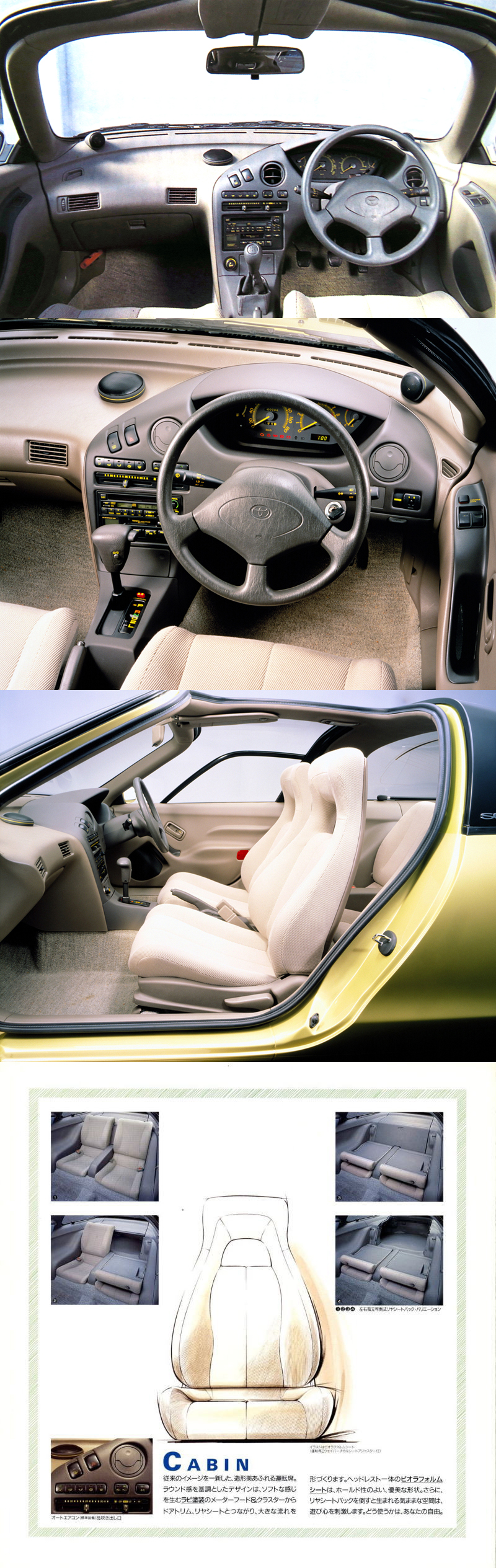 1990_Toyota_Sera_Interior