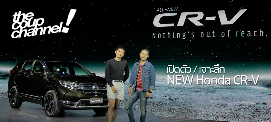 The Coup Channel : เปิดตัว The NEW Honda CR-V (2017)