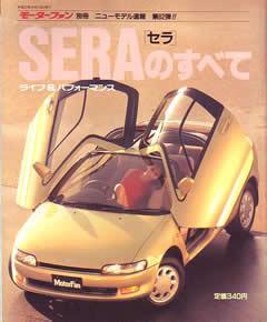 MotorFan_New_Model_82_Toyota_Sera