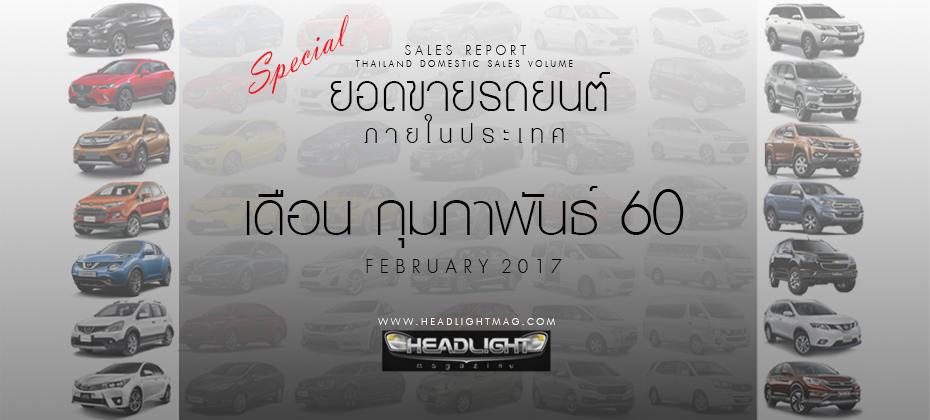 Sales Report เจาะลึกยอดขายรถยนต์ กุมภาพันธ์ 60 แบ่งตาม Segment