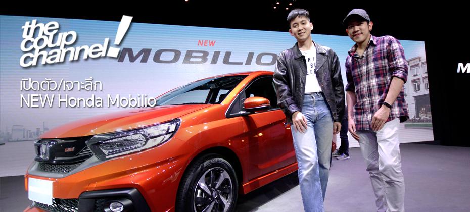 The Coup Channel : เปิดตัว/เจาะลึก Honda Mobilio Minorchange (2017)