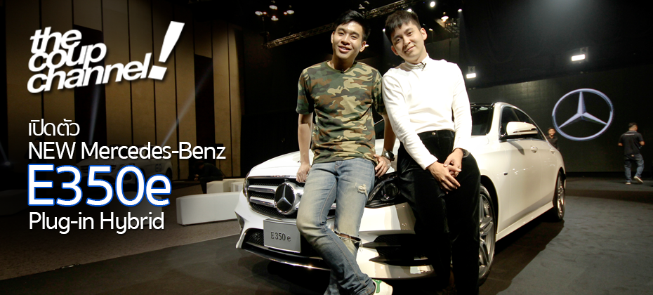 The Coup Channel : เปิดตัว Mercedes-Benz E 350e Plug-in Hybrid (ประกอบในประเทศ)