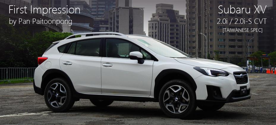 First Impression : ทดลองขับ All NEW Subaru XV สัมผัสทายาทใหม่ของรถคนเมืองพันธุ์ลุย ที่ไทเป, ไต้หวัน