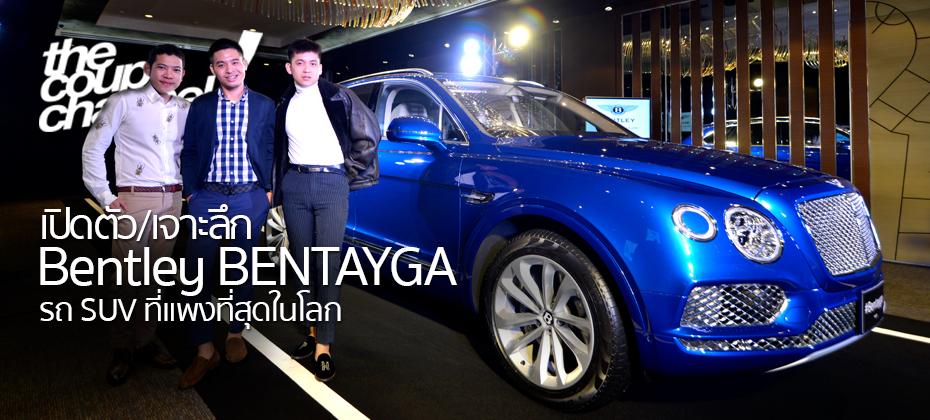 The Coup Channel : เปิดตัว Bentley Bentayga รถ SUV ที่แพงที่สุดในโลก
