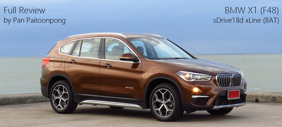 ทดลองขับ BMW X1 sDrive18d 8AT FWD (F48) : MINI ของผู้ใหญ่..และ BMW ของวัยรุ่น