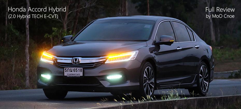 ทดลองขับ Honda Accord HYBRID Minorchange : ยังคงแรงที่สุด แต่ก็ประหยัดที่สุดใน D-Segment ณ ตอนนี้
