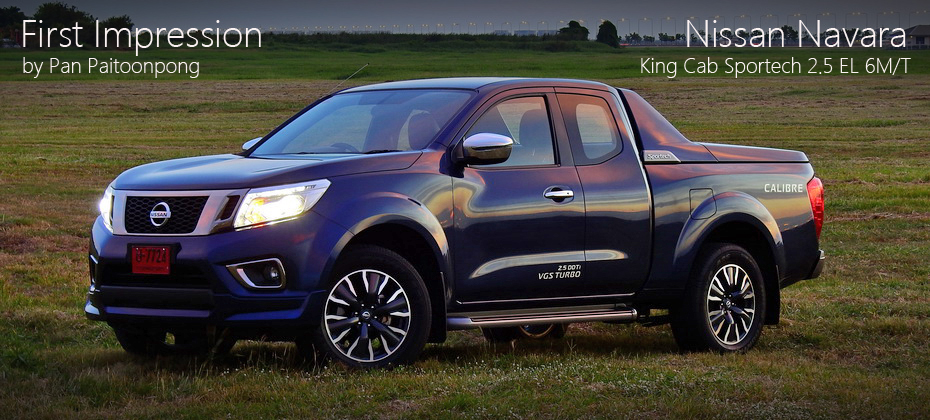 First Impression : ทดลองขับ Nissan Navara Kingcab Calibre EL Sportech - วิถีดั้งเดิม เพิ่มเติมคือความเท่