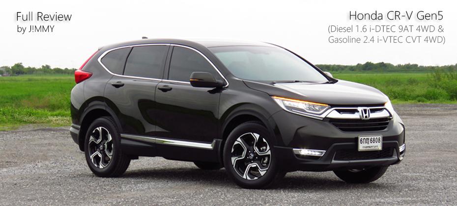 ทดลองขับ Honda CR-V (ดีเซล 1.6 i-DTEC 9AT 4WD & เบนซิน 2.4 i-VTEC CVT 4WD) : กลับมาเป็น Comfortable Runabout Vehicle จริงๆซะที!