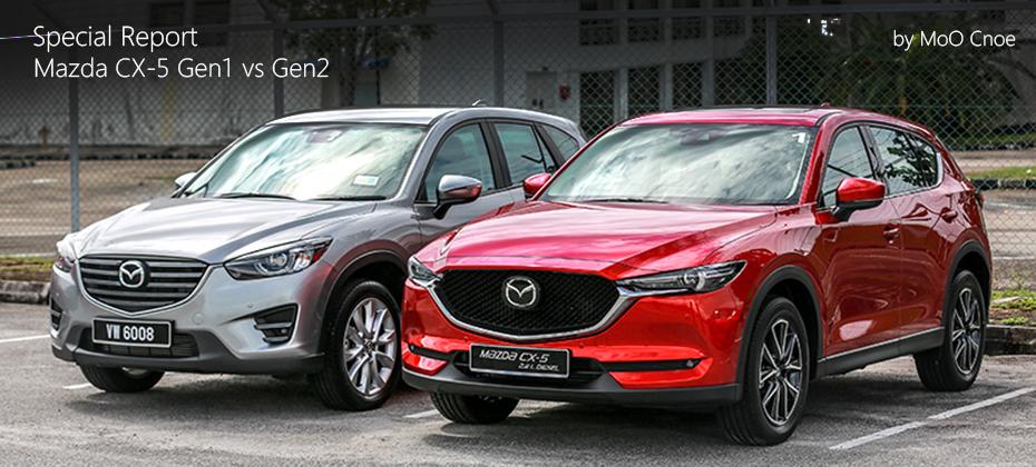 ภาพเปรียบเทียบ Mazda CX-5 Gen1 & Gen2 พร้อมรายละเอียด ทั้งภายนอก และ ภายในห้องโดยสาร
