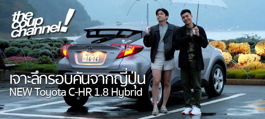 The Coup Channel : เจาะลึกรอบคัน Toyota C-HR 1.8 Hybrid จากญี่ปุ่น