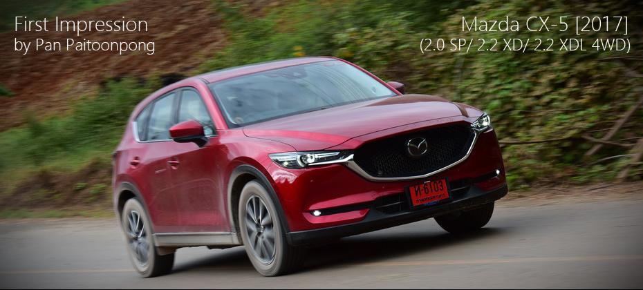 First Impression : ทดลองขับ Mazda CX-5 2.0SP / 2.2XD / 2.2XDL - Chapter 2 ของ SUV ตระกูล ณ โค้ง