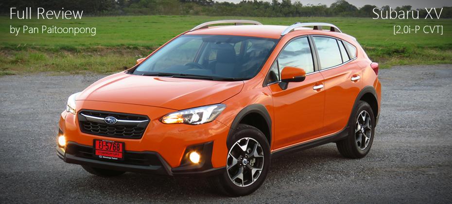 ทดลองขับ Subaru XV (2017) : สาวลุยคนใหม่ งานเก๋ก็เอา งานห้าวก็ได้ แถมสบายกว่าที่เคย