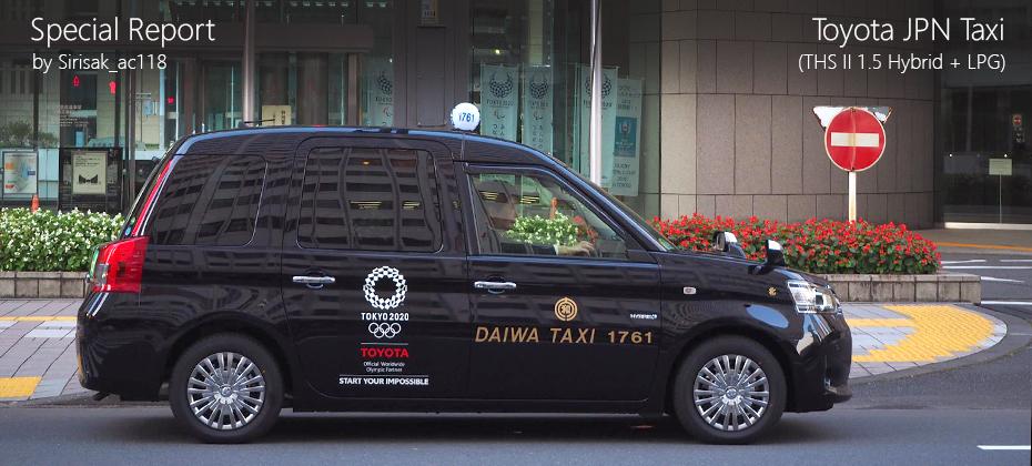 First Impression : ทดลองนั่ง Toyota JPN Taxi 1.5 Hybrid + LPG แท็กซี่แห่งชาติญี่ปุ่น ที่เคยวิ่งทดสอบในไทย