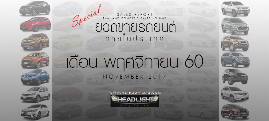 Sales Report เจาะลึกยอดขายรถยนต์ พฤศจิกายน 60 แบ่งตาม Segment